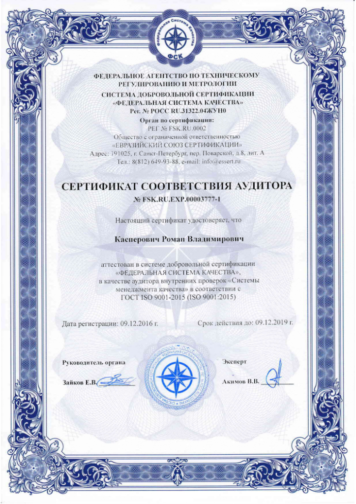 Сертификат соответствия аудитора ISO 9001-2015