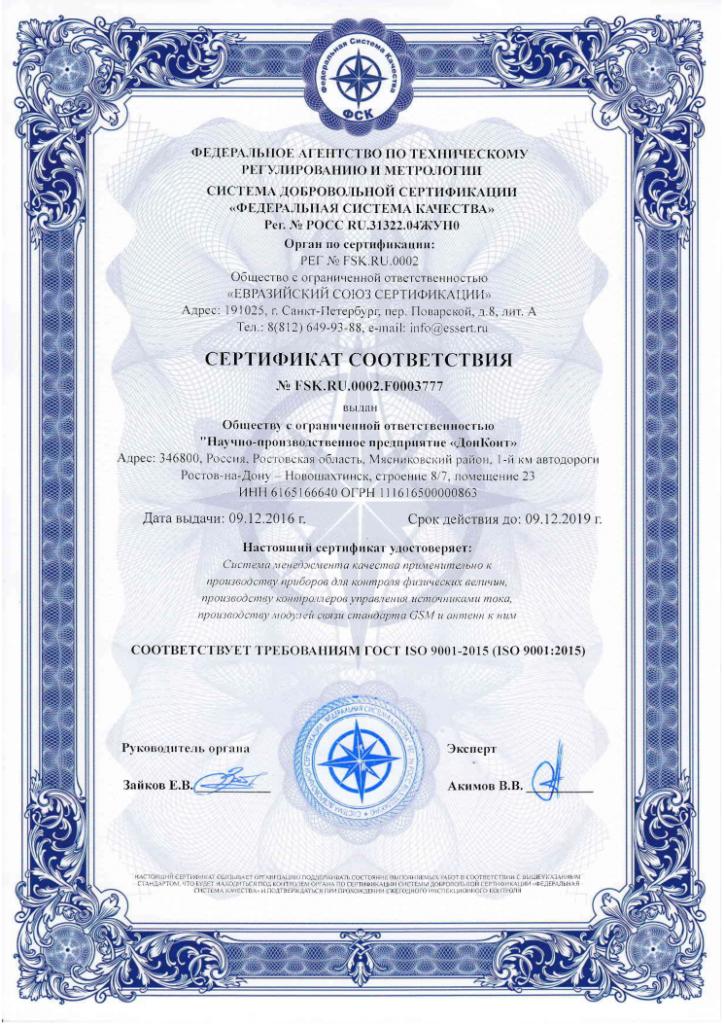 """Сертификат соответствия ООО НПП """"ДонКонт"""" требования ISO 9001-2015"""