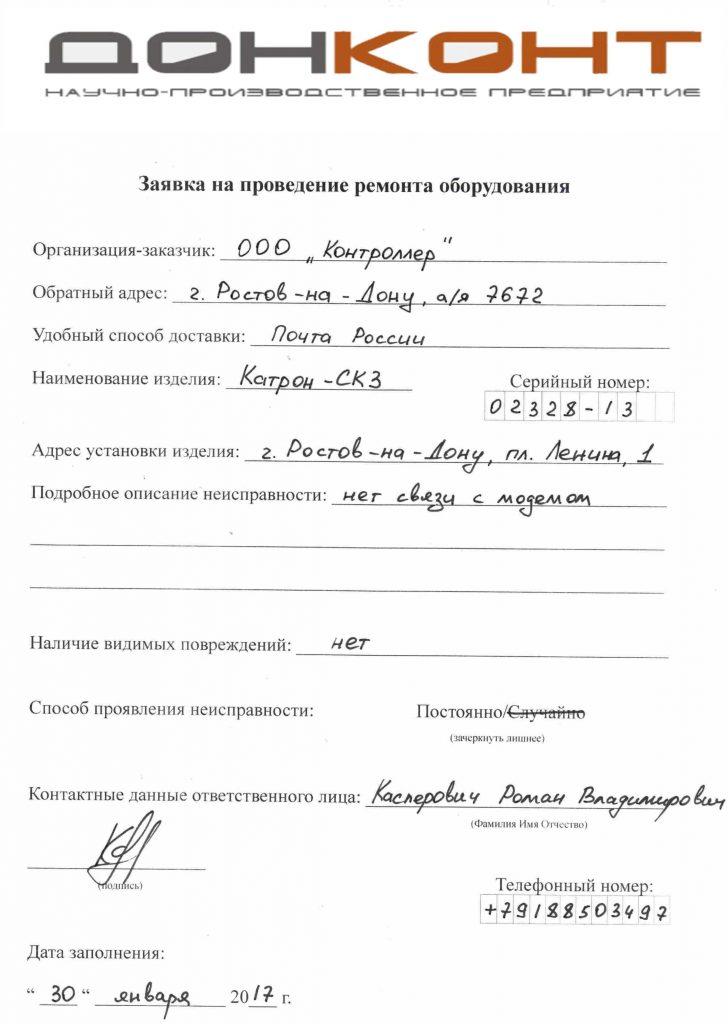 ремонт, ДонКонт, бланк-заявка