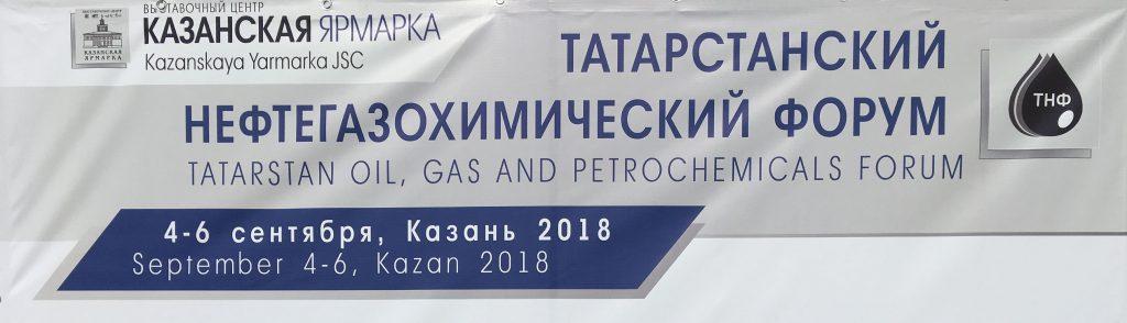 Нефть. Газ. Нефтехимия. Казань, 4-6 сентября 2018