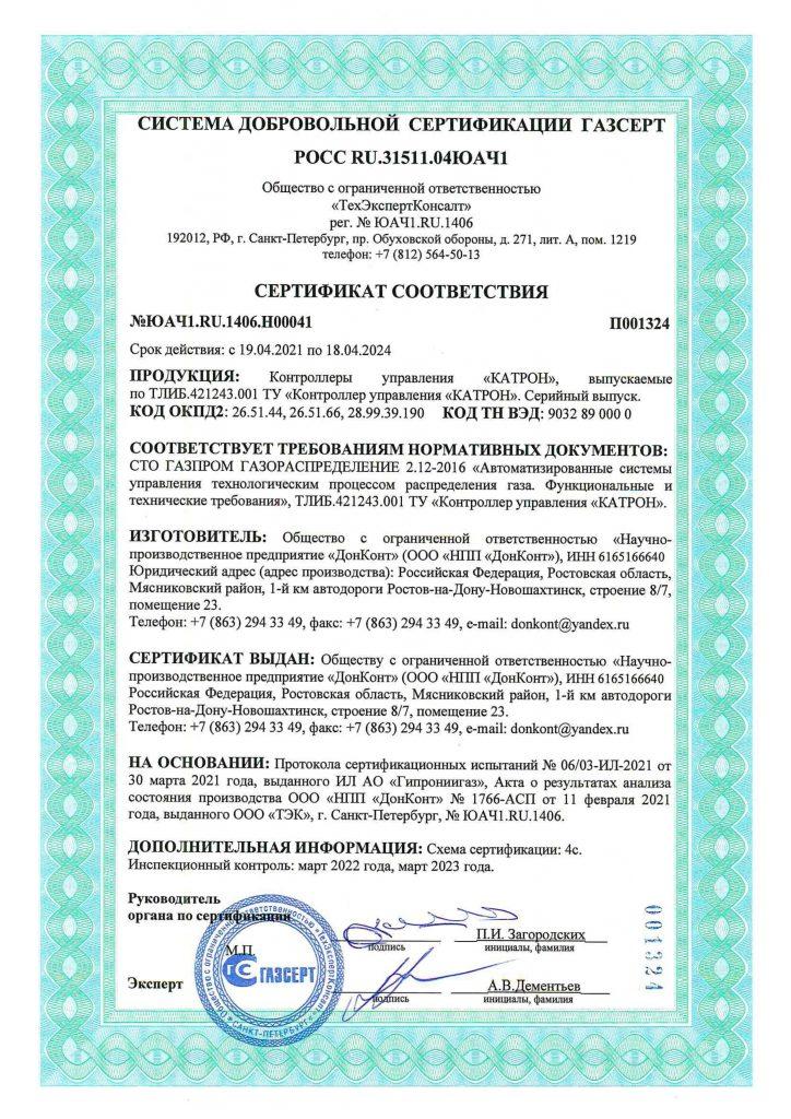 Сертификат соответствия ГАЗСЕРТ